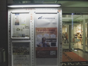 Matsukata_hall_2