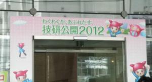Giken2012
