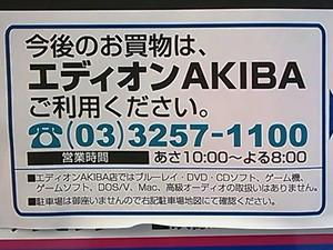 Edion_akihabara2