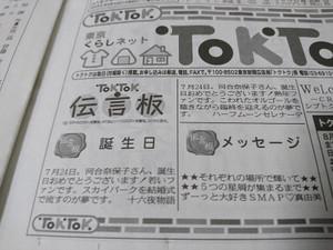 Toktok0723_2