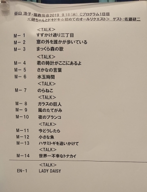 Nekomori2019_c1jpg