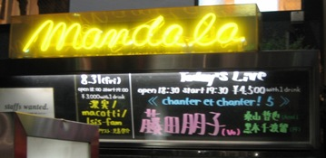Mandala_070830